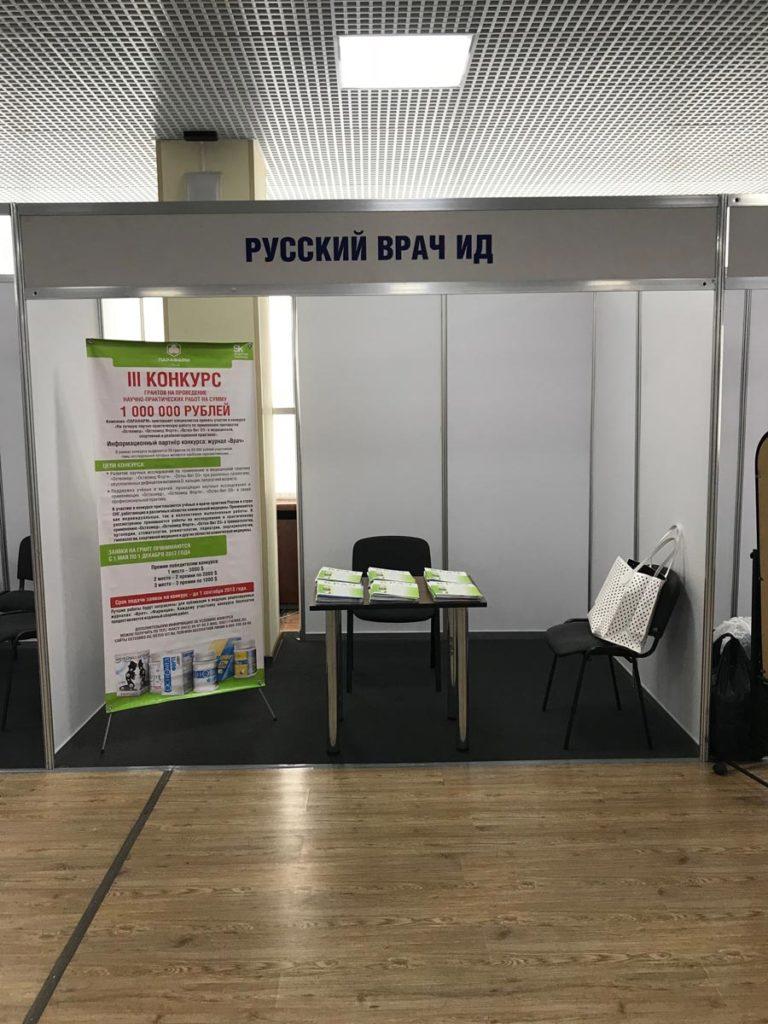 выставка в Сочи