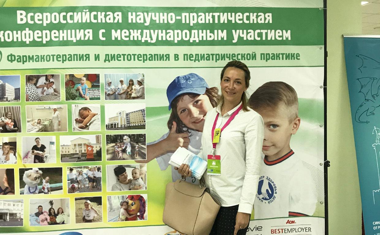 конференция по педиатрии