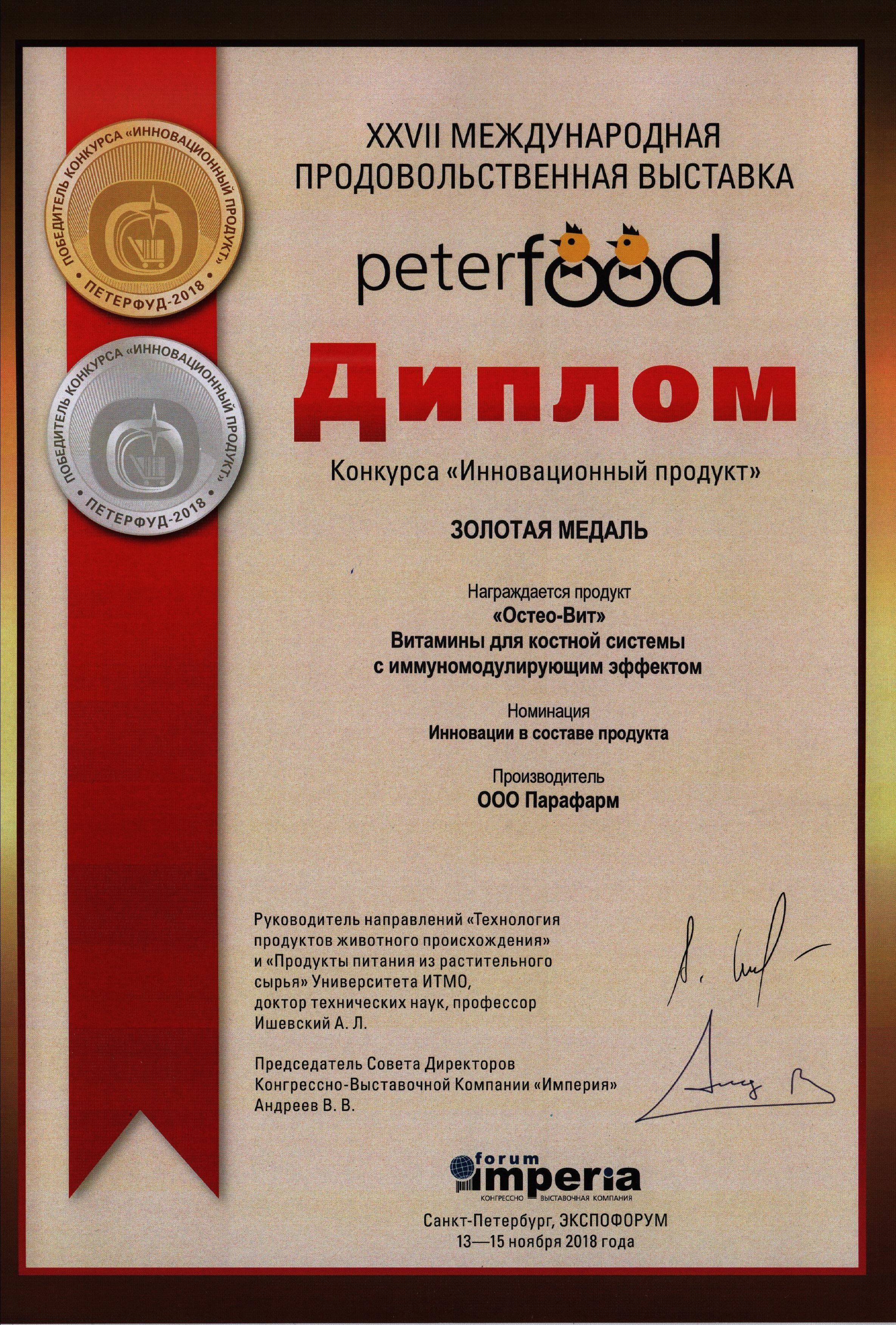 диплом золотая медаль инновационный продукт остеовит 2018
