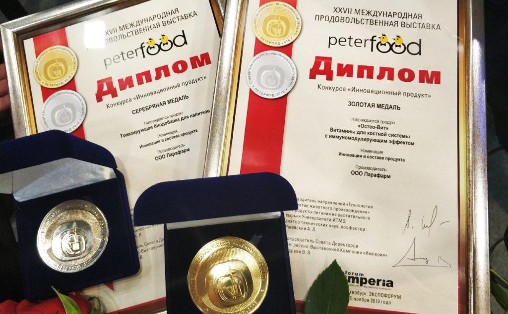 Петерфуд-2018