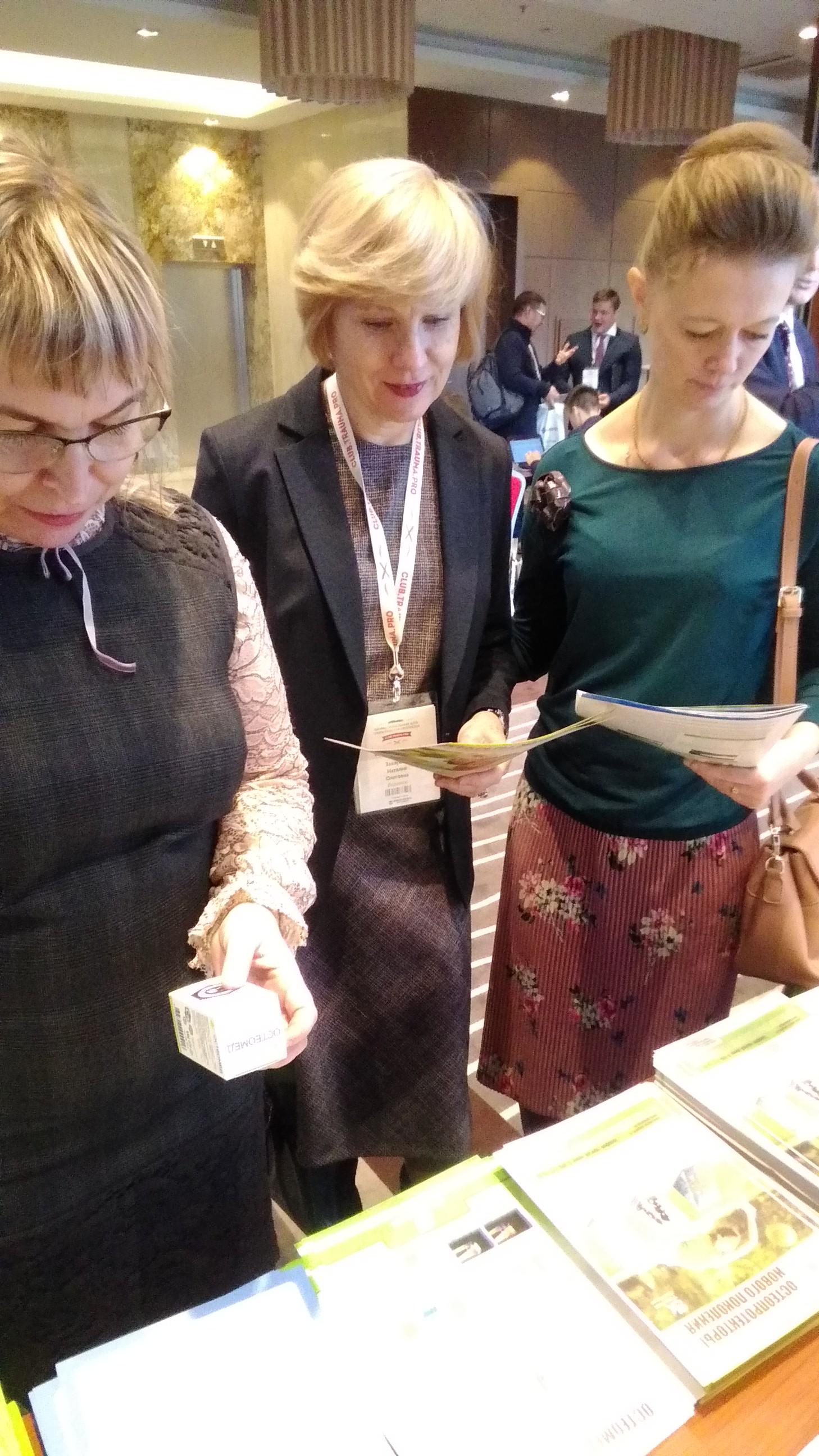 конференция травматологов-ортопедов 2018