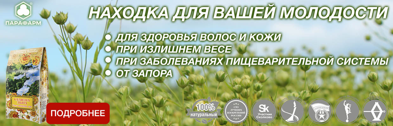 Семена льна — применение