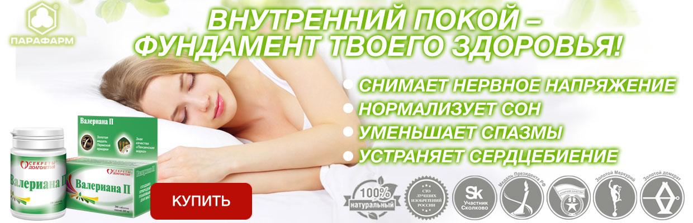 Экстракт валерианы – это точно не валериана! Преимущества препарата Валериана П