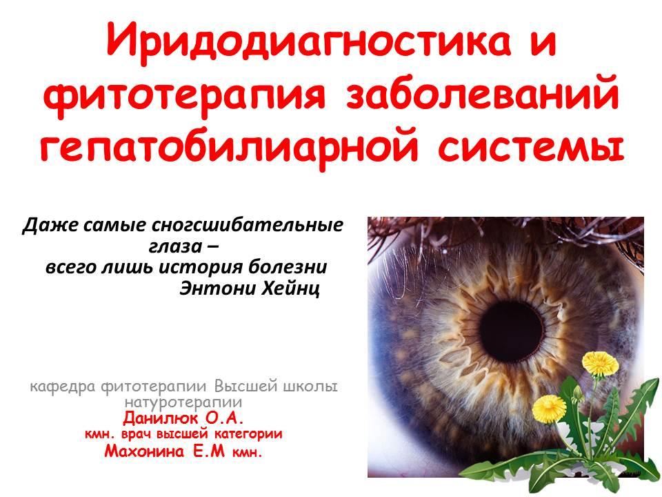Данилюк-Махонина Иридо-фито печень