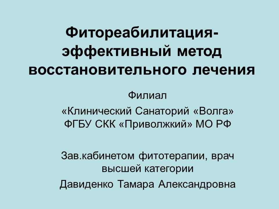 Давиденко Восстановительное лечение Слайд1