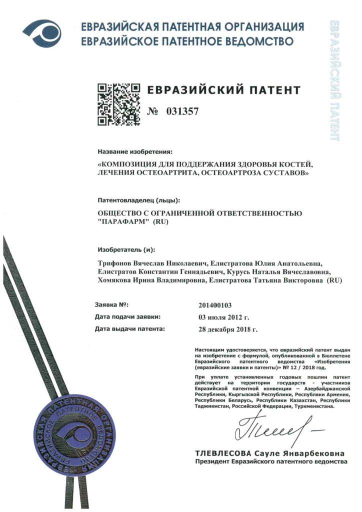 Евразийский патент № 031357 Композиция для поддержания здоровья костей, лечения остеоартрита, остеоартроза суставов