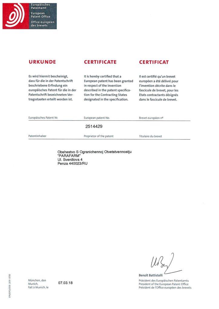 европейский патент 2514429