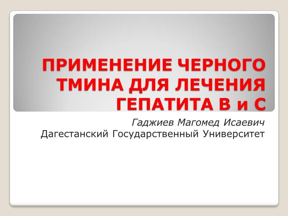 Гаджиев Черный тмин Слайд1