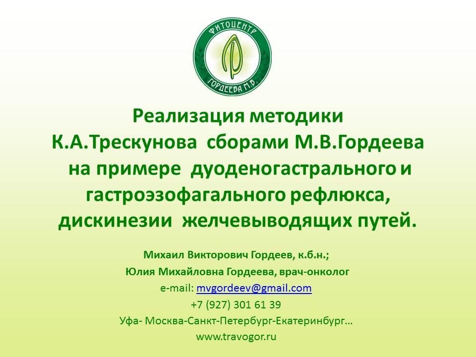 Гордеев МВ