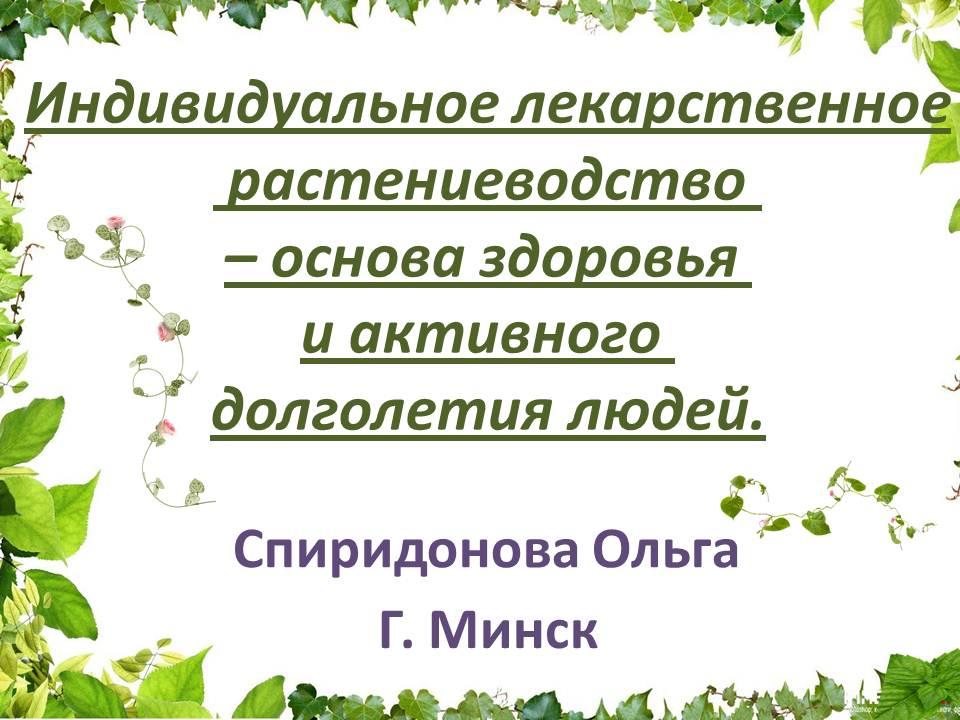 Спиридонова Лекарственное растениеводство