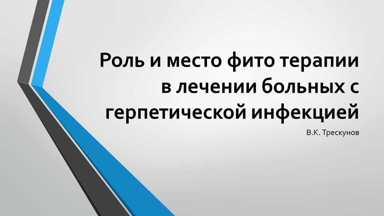 Трескунов Герпес Слайд1