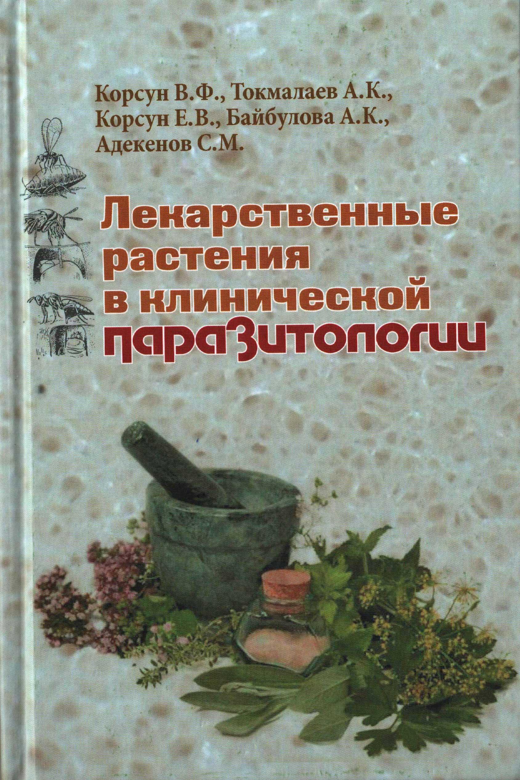 Лекарственные-растения-в-клинической-паразитологии-Корсун-веб