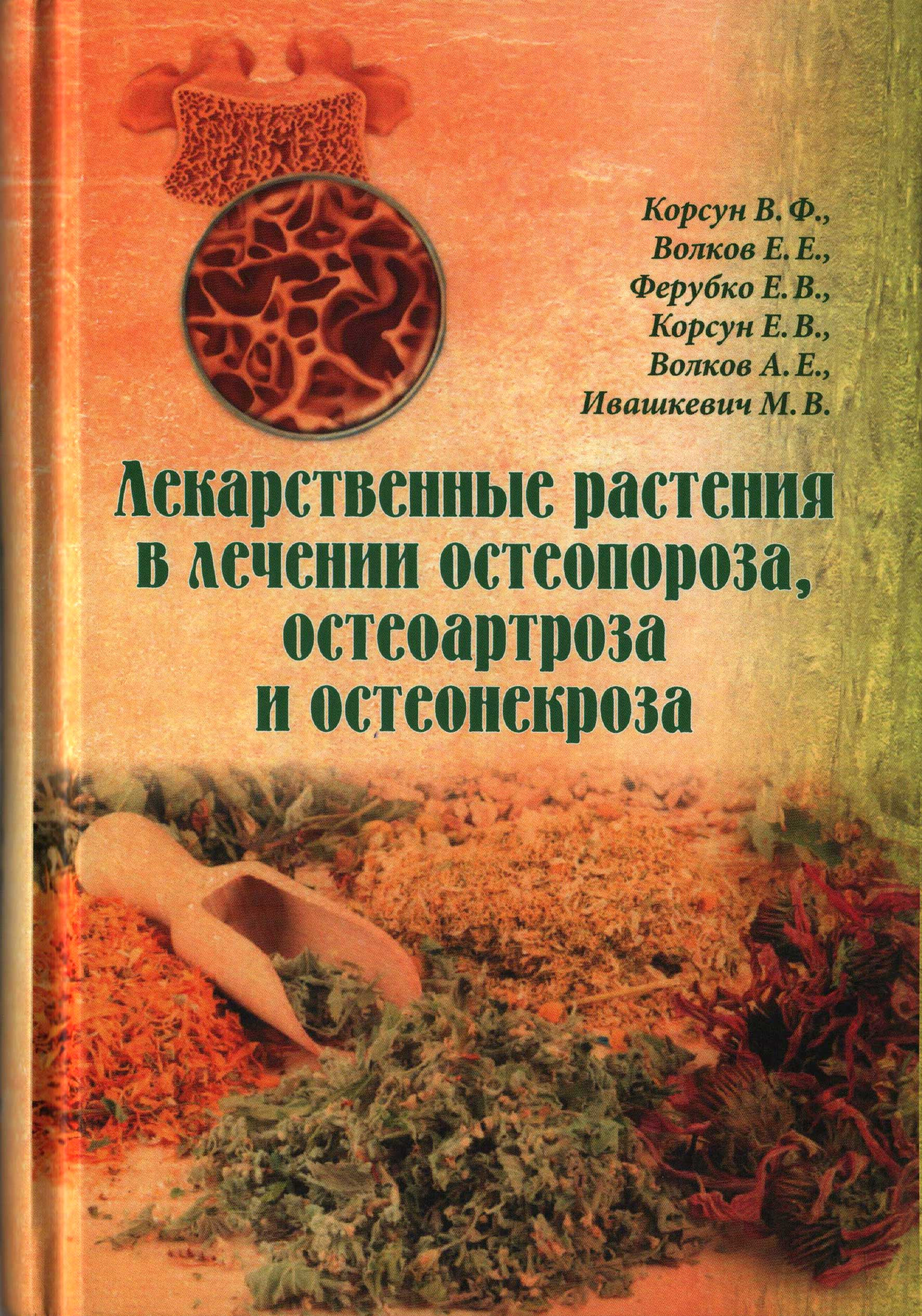 Лекарственные-растения-в-лечении-остеопороза,-остеоартроза-и-остеонекроза-Корсун-веб