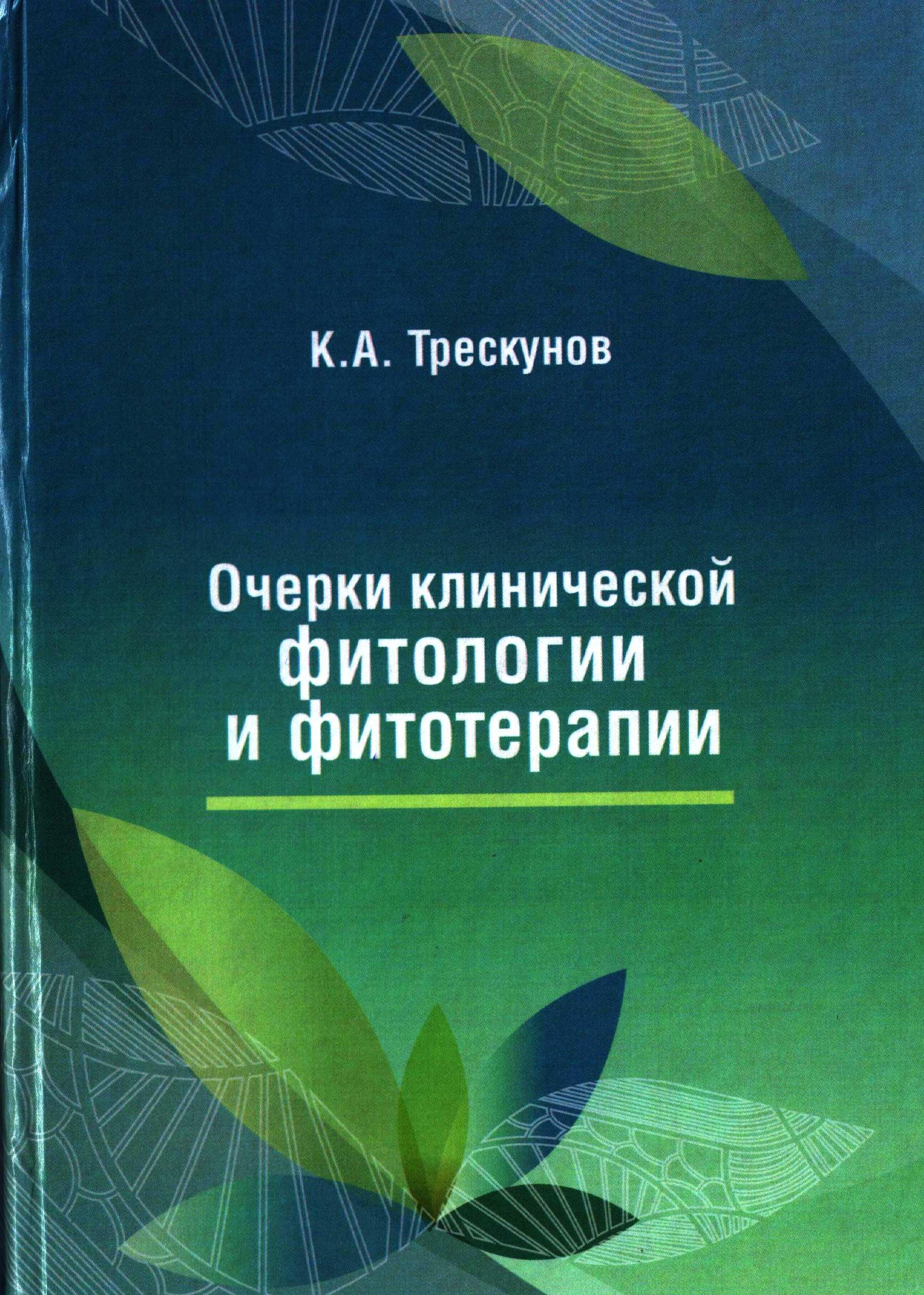 Очерки-клинической-фитологии-и-фитотерапии-Трескунов-КА-веб