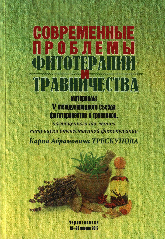 Современные-проблемы-фитотерапии-и-травничества-Трескунов-Карп-Абрамович-веб