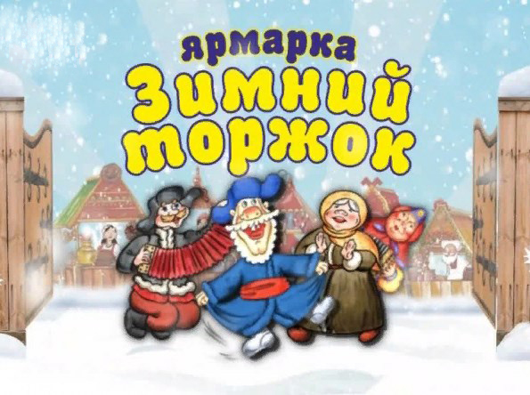 Ярмарка в Архангельске