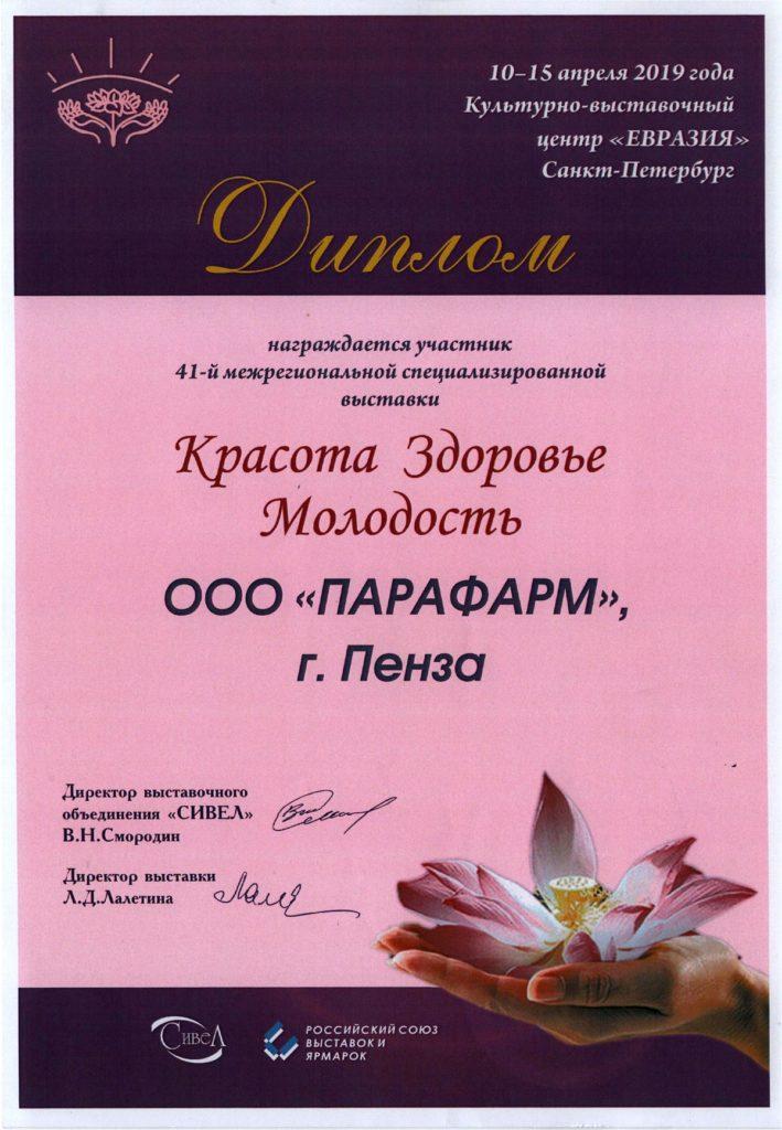 диплом-красота-здоровье-молодость-апрель-2019