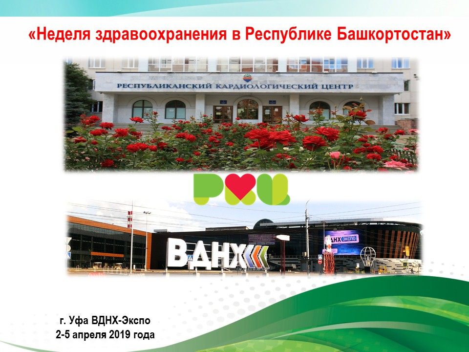Неделя здравоохранения в Республике Башкортостан 2019