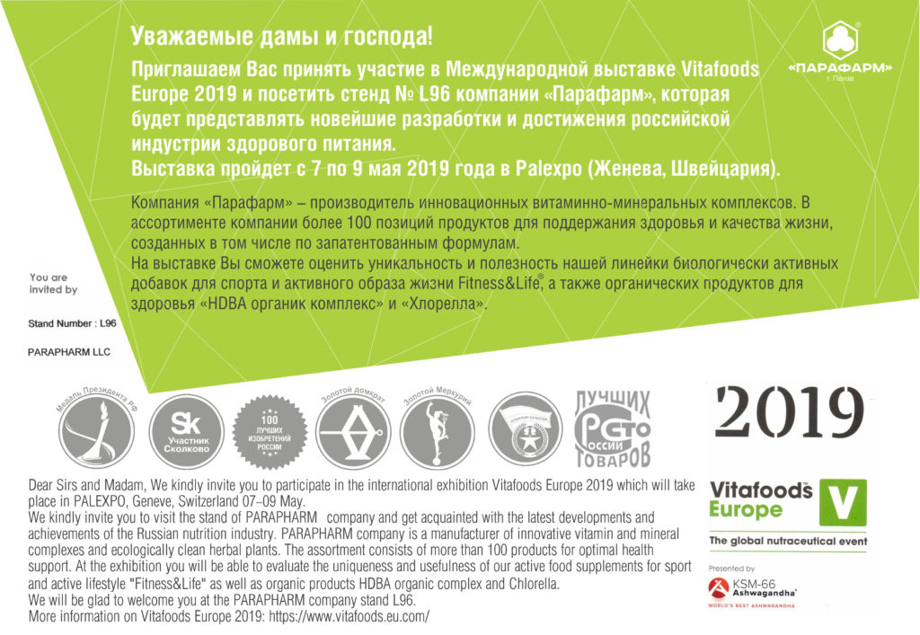 Vitafoods Europe 2019