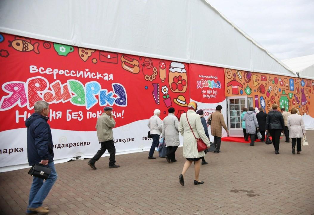 ярмарка в Ижевске