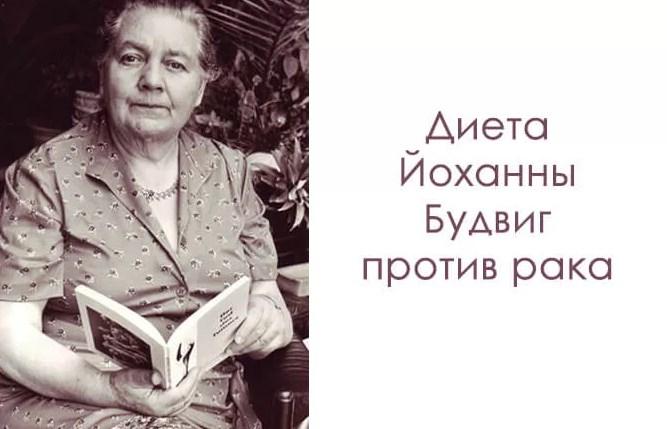 Джоанна Будвиг