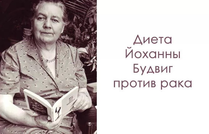 Противораковая Диета Джоанны Будвиг Протокол Будвиг.