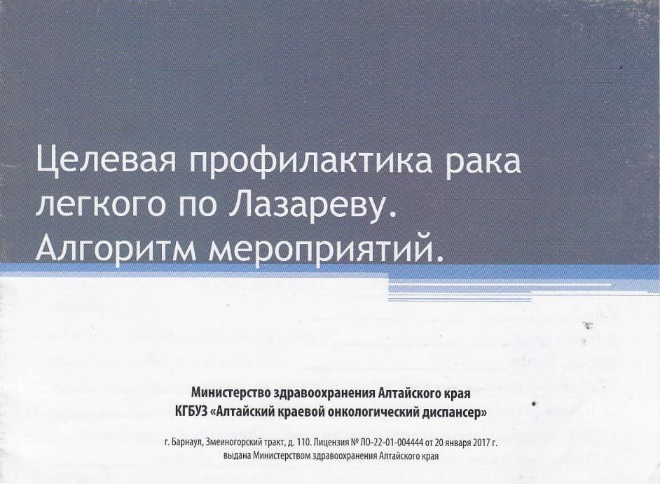 Целевая профилактика рака лёгкого по Лазареву. Алгоритм мероприятий