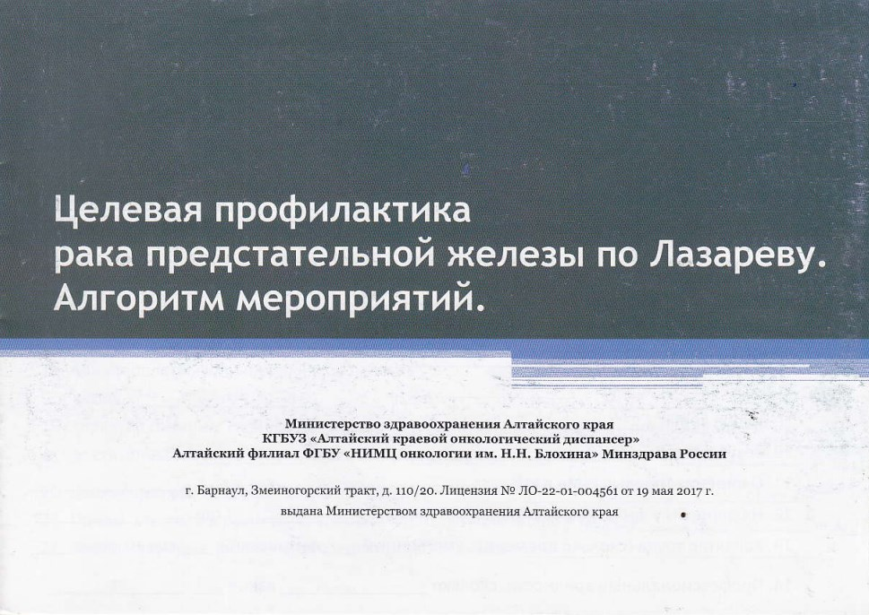 Целевая профилактика рака предстательной железы по Лазареву
