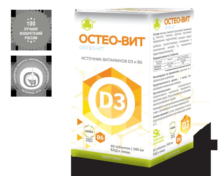 Остео-Вит D3 (Остеовит): описание, инструкция по применению, отзывы