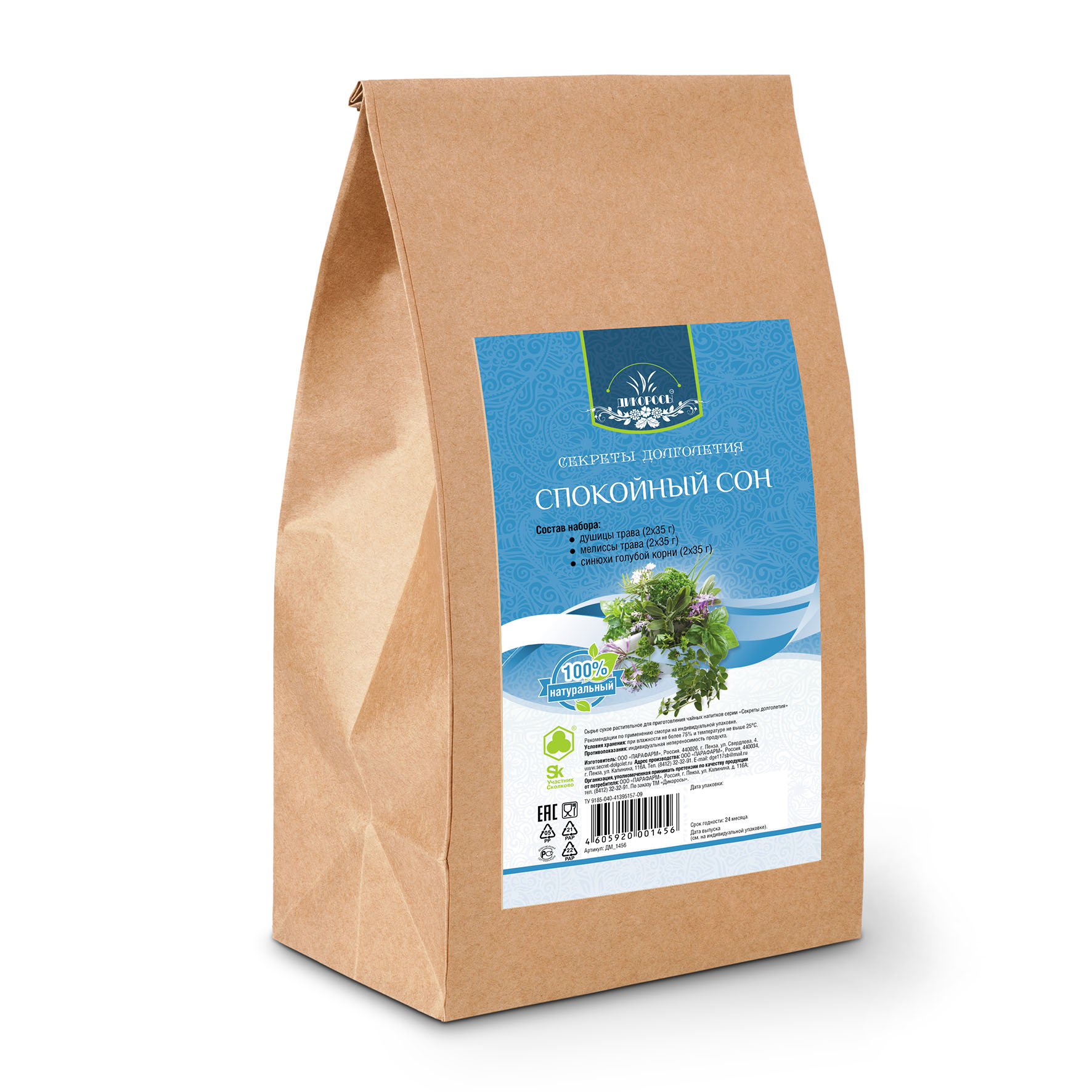 Спокойный сон – сбор. Сырье сухое растительное для приготовления чайных напитков
