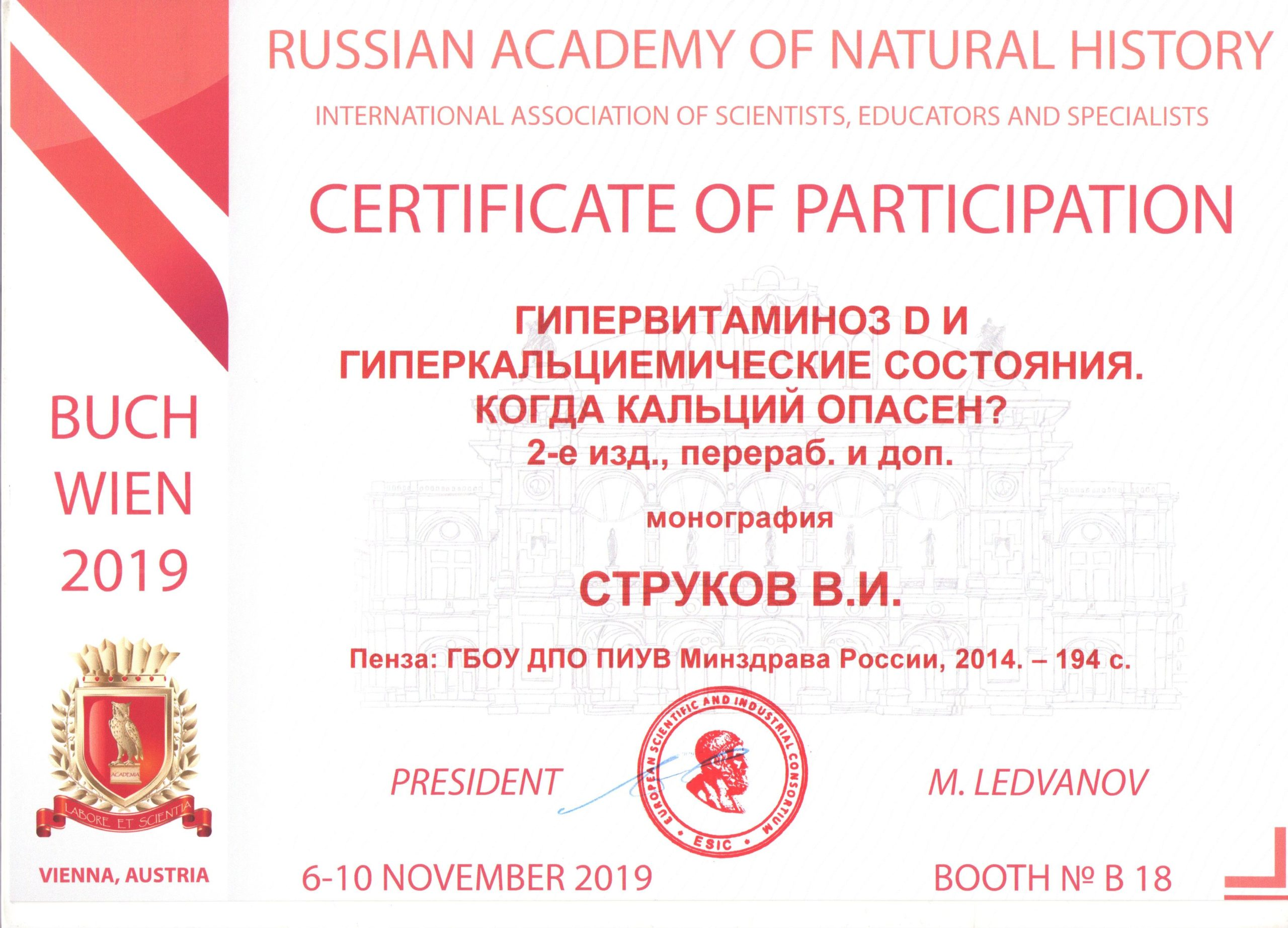 Монография профессора Струкова отмечена медалью венской книжной ярмарки