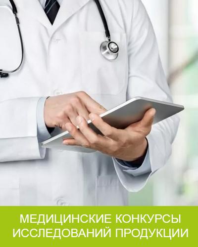 Медицинские конкурсы исследований продукции