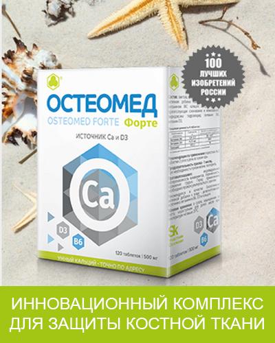 На конференции по гомеопатии в Санкт-Петербурге будет представлен препарат «Остеомед Форте»