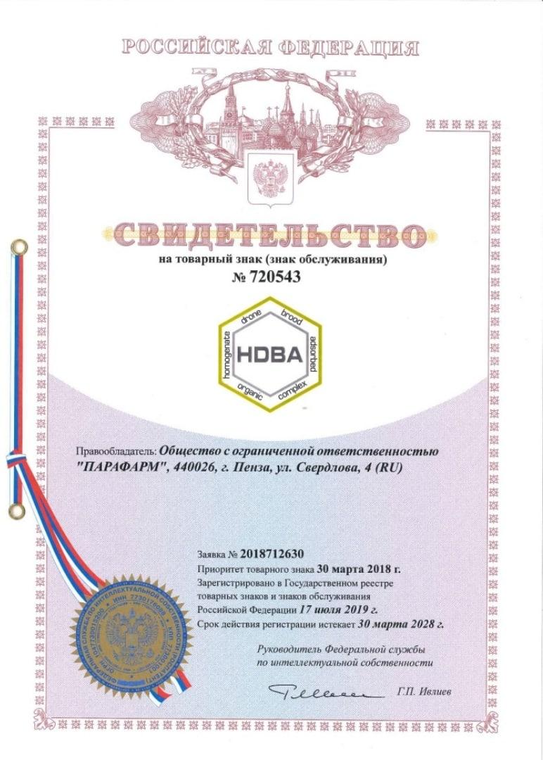 HDBA зарегистрирован как товарный знак