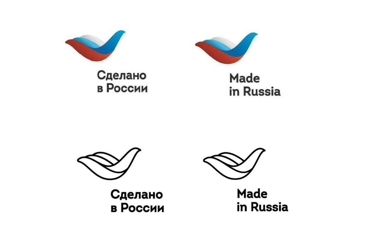 знак сделано в россии