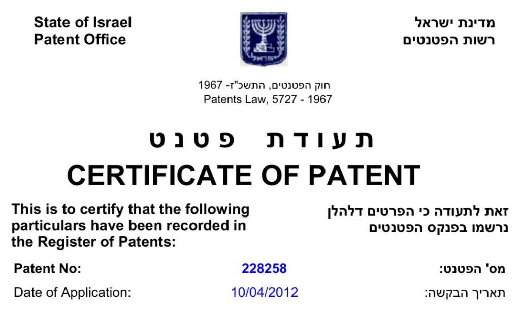 израильский патент