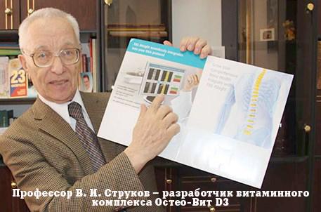 разработчик витаминного комплекса Остео-Вит D3