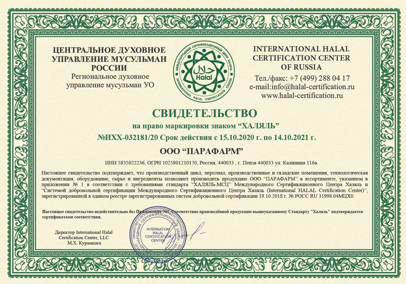 Продукция компании «Парафарм» получила сертификат Халяль