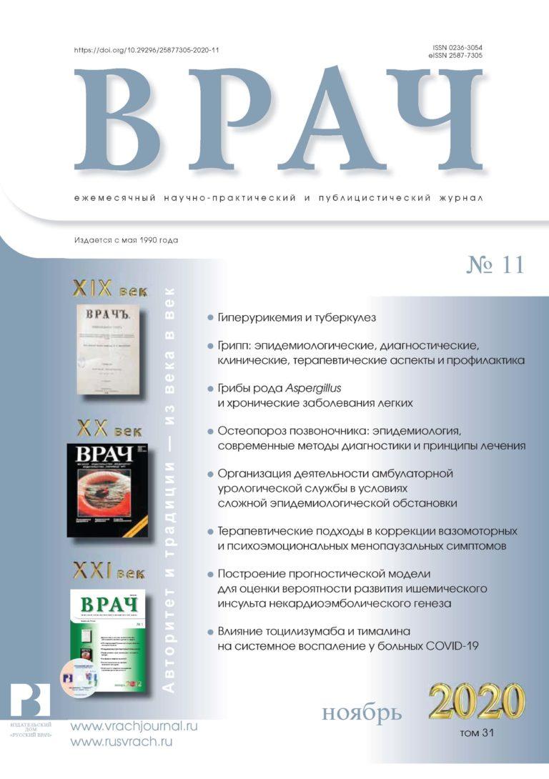 Терапевтические подходы в коррекции вазомоторных и психоэмоциональных менопаузальных симптомов