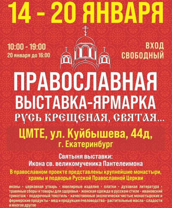 выставка-ярмарка в Екатеринбурге.