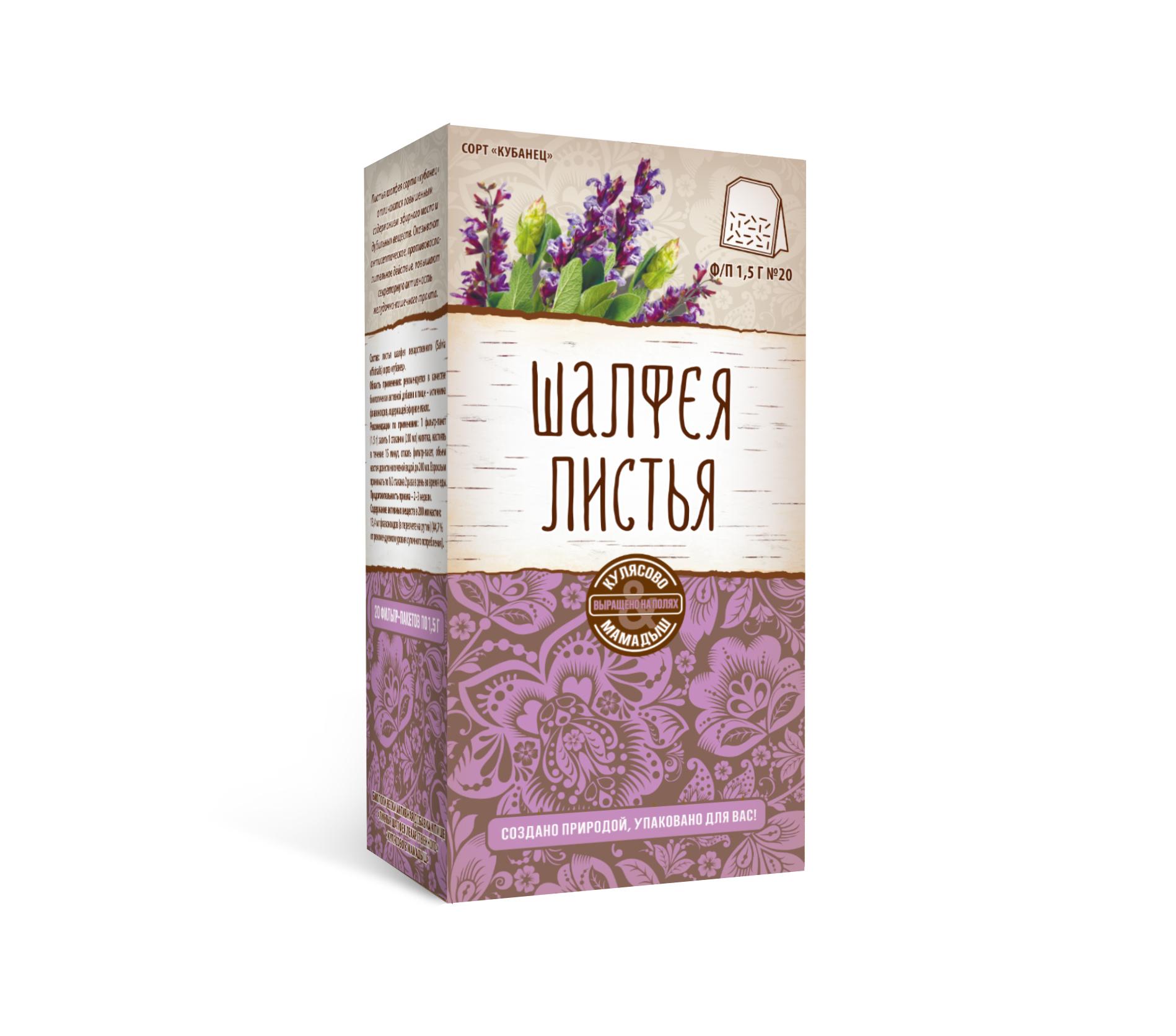 Листья шалфея лекарственного. Кулясово & Мамадыш (фильтр-пакеты): описание, инструкция по применению
