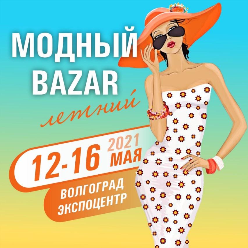 Выставка Модный базар возвращается. Укрепляем здоровье к сезону отпусков