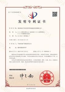 китайский патент