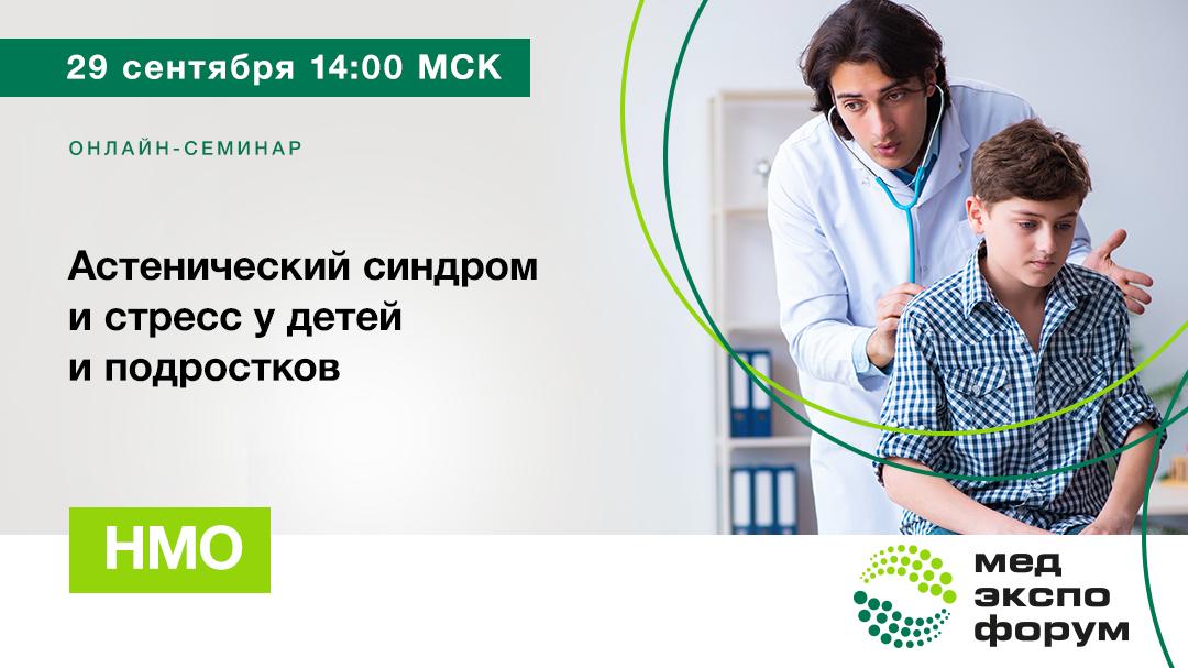 Профессор Струков примет участие в вебинаре Астенический синдром и стресс у детей и подростков