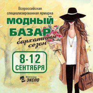 Модный базар в Волгограде