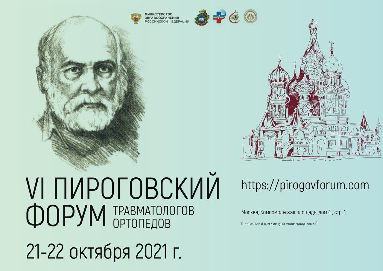 Пироговский форум травматологов-ортопедов 2021
