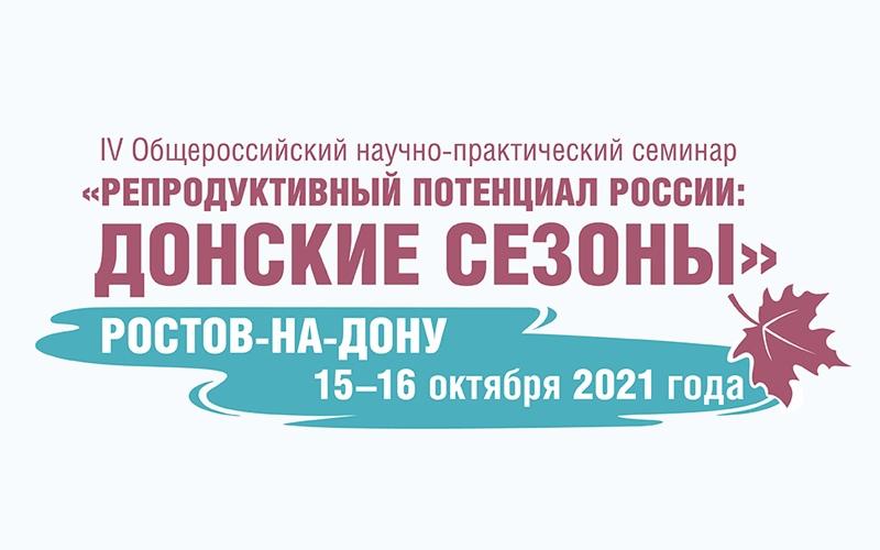 Компания «Парафарм» примет участие в IV Общероссийском научно-практическом семинаре «Репродуктивный потенциал России: донские сезоны».