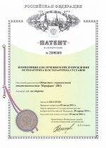_images_patent_large_2509569